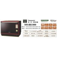 台灣公司貨 Panasonic國際牌 32L蒸氣烘烤微波爐NN-BS1000水波爐取代 NE-BS1300