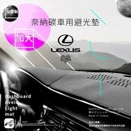 i8A【奈納碳避光墊-滾邊/加大】台灣製 Lexus RX330 350 400 BMW 7 Class