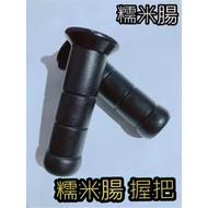 👑基隆錸錸👑糯米腸握把 把手 四代 新勁戰 BWS CUXI 雷霆 GTR 所有車系皆可安裝 #台灣製造