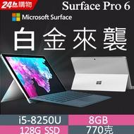 【Microsoft 微軟】 Surface Pro 6 12.3吋 平板電腦(i5/8G/128G/W10)