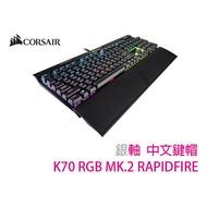 Corsair 海盜船 K70 RGB MK.2 RAPIDFIRE 機械式電競鍵盤/銀軸/中文鍵帽/RGB/2年保