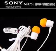 【買一送一】SONY【短線版】MH755 原廠耳機,入耳式,彎頭短線,可搭用藍芽耳機 SBH20 SBH50 SBH52 MW600