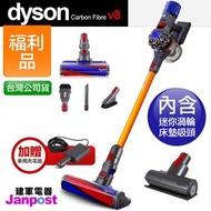 福利品 Dyson 戴森 V8 SV10E Carbon Fibre fluffy 無線吸塵器 吸力比V10大 建軍電器