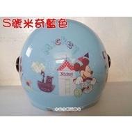 ψ※帽頭鷹※ψ/Helmet_兒童款專用 3/4安全帽 ((米奇MICKEY---藍色)) 迪士尼正版授權 // S號