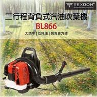 【TEXDON 得世噸】BL866 二行程背負式汽油引擎 吹葉機 鼓風機 肩背吹葉機(肩背更方便)