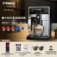 官網登錄送烤麵包機!!! 飛利浦 PHILIPS Saeco全自動義式咖啡機  HD8927 贈湛盧咖啡豆券6張(18包,價值$9360)