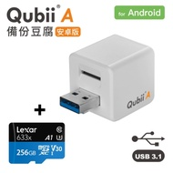 Qubii A 備份豆腐安卓版 + Lexar 記憶卡 256GB
