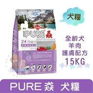 猋 狗飼料 羊肉 髮膚保健配方-15kg