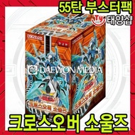 YuGiOh! YuGiOh! cards booster pack 55 disdaining the crossover Souls/board game / Free Ship