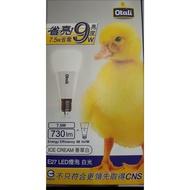 [含稅] {隨貨贈口罩} Otali 7.5W LED燈泡(白光) CNS 全電壓 AC100-240V