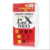【現貨不用等】日本 米田 合利他命 B群 EXNEO 300粒