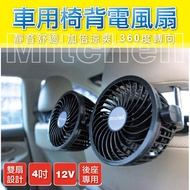 e系列汽車用品【汽車椅背雙頭風扇】mitchell 4吋 椅背頭枕固定式 車用電風扇 後座專用 12V