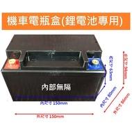 [加購價89元][原價150元]機車YTX7A-BS電瓶盒 (鋰鐵電池專用電池盒) 18260 16850 32650