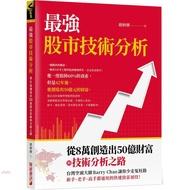 最強股市技術分析:從8萬創造出50億財富的技術分析之路,台灣空頭大師Barry Chao讓你少走冤枉路![79折]