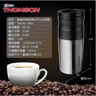 THOMSON電動研磨咖啡隨行杯