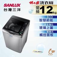 【SANLUX 台灣三洋】12Kg變頻超音波洗衣機(SW-12DVG)
