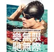 志達電子 AS700 AfterShokz  XTRAINERZ 骨傳導 後掛運動耳機 內建4G 可下水游泳(可議價)