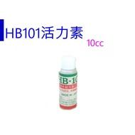 【醬米資材】日本原裝活力素/ HB101-10cc