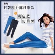🎉 優惠中 🎉 Fitty (丹寧款) 日著壓力褲(免運)