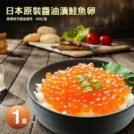 【築地一番鮮】日本原裝醬油漬鮭魚卵(約500G/盒)