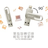 PO SHOPღ【Apacer宇瞻科技】 AH790 iPhone、iPad蘋果雙用旋轉碟 32g/64g