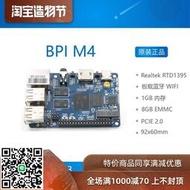 BPI M4 開發板 聯發科 Realtek RTD1395 64位 Banana PI香蕉派可開發票、批發