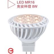 亮博士LED MR16杯燈8W/全電壓/免安定器/白光、黃光、自然光