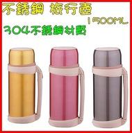 50000-----興雲網購【304不銹鋼材質】【1500ML】不銹鋼真空杯保溫保冷壺 保溫瓶 保溫杯 旅行壺