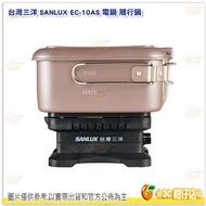 台灣三洋 SANLUX EC-15DTC 旅行鍋 雙電壓 多功能 便攜 隨行電熱鍋 空姐鍋