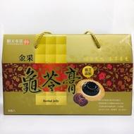 順天本草 金采龜苓膏禮盒(9盅/盒)頂級靈芝子實體添加 現貨