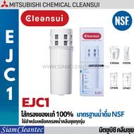 MITSUBISHI CLEANSUI ไส้กรองน้ำรุ่น CPC5E (EJC1) ใช้กับเหยือกกรองน้ำของคลีนซุยได้ทุกรุ่น (ตัวแทนจำหน่ายอย่างเป็นทางการ)