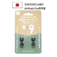 亞馬遜銷售冠軍 日本 SOSO.LABO AirPods Pro 專用海綿耳塞 耳套 低反發 超舒適 久戴不累|劈飛好物