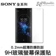 9H鋼化玻璃貼 螢幕保護貼 防刮背貼 2.5D SONY Z2A Z3C Z3 Z3+ Z4 Z5 Z5C Z5P