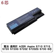 電池 適用於 ACER Aspire 5710 5715 5720 5720G 5720Z 5720ZG 5730 6芯