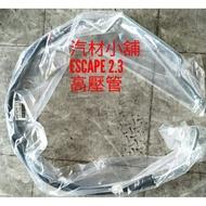 汽材小舖 台灣新品 ESCAPE TRIBUTE 2.3 方向機高壓管 動力高壓管 動力幫浦高壓管 高壓油管 炮仔管