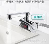 四季沐歌電熱水龍頭側進水即熱式快速加熱廚房小型廚寶家用熱水器