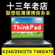 聯想X1/X240/X250/X260/T440P/T460/T470S二手筆記本電腦thinkpad