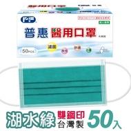 普惠 成人醫用口罩 雙鋼印-湖水綠(50入/盒)