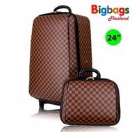 BigBagsThailand MZ Polo กระเป๋าเดินทาง ล้อลาก ระบบรหัสล๊อค 4 ล้อคู่หลัง เซ็ทคู่ 24 นิ้ว/14 นิ้ว รุ่น New luxury 99324 (Brown)