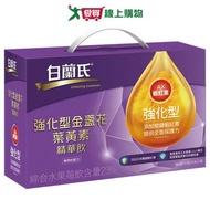 白蘭氏強化型金盞花葉黃素精華飲60ml x 14
