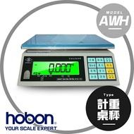 【hobon 電子秤】 英展 AWH3計重桌秤