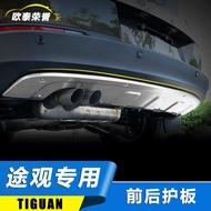 【重磅超質感】福斯 TIGUAN 前后護板 13-17款 TIGUAN 改裝專用配件新 TIGUAN 裝飾改裝原廠