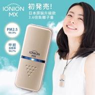 日本IONION MX 升級款 超輕量隨身空氣清淨機(隨機出貨不挑色)【杏一】