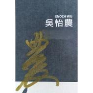 帥氣吳怡農簽名+頭巾