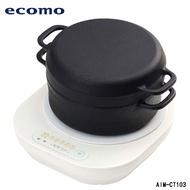 【日本 ECOMO】cotto cotto x oisei 南部鐵器萬用鍋組 AIM-CT103