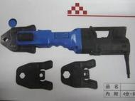 (厚康優)壓接機.電動不鏽鋼水管.壓接鉗..壓接工具.RIDGID里奇(要買那支先詢問)再報價