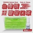 鈺祥 雙鋼印醫療口罩(50入盒裝) 台灣製造(加護膜液40ML)-螢光綠