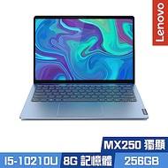 Lenovo IdeaPad S540 13吋筆電(I5-10210U/8G/256G/MX250/WIN10/藍)