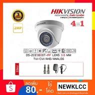 โปรโมชั่น กล้องวงจรปิด Hikvision 4in1  2 MP (1P)  DS-2CE56D0T-IRF LENS 3.6 MM  Adaptor 12V 1A x 1 ตัว BNC F-TYPE x 2 หัว ลดกระหน่ำ กล้อง วงจรปิด ไร้ สาย กล้อง วงจรปิด wifi ราคา กล้อง วงจรปิด กล้อง วงจรปิด ออนไลน์