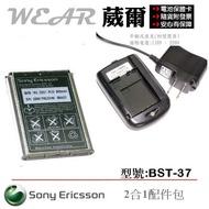 葳爾洋行 BST-37 原廠電池【配件包】【正規鋁版非紙版電池】J120 J220 J230 W350 W550 W600 W700 W710 W800 W810